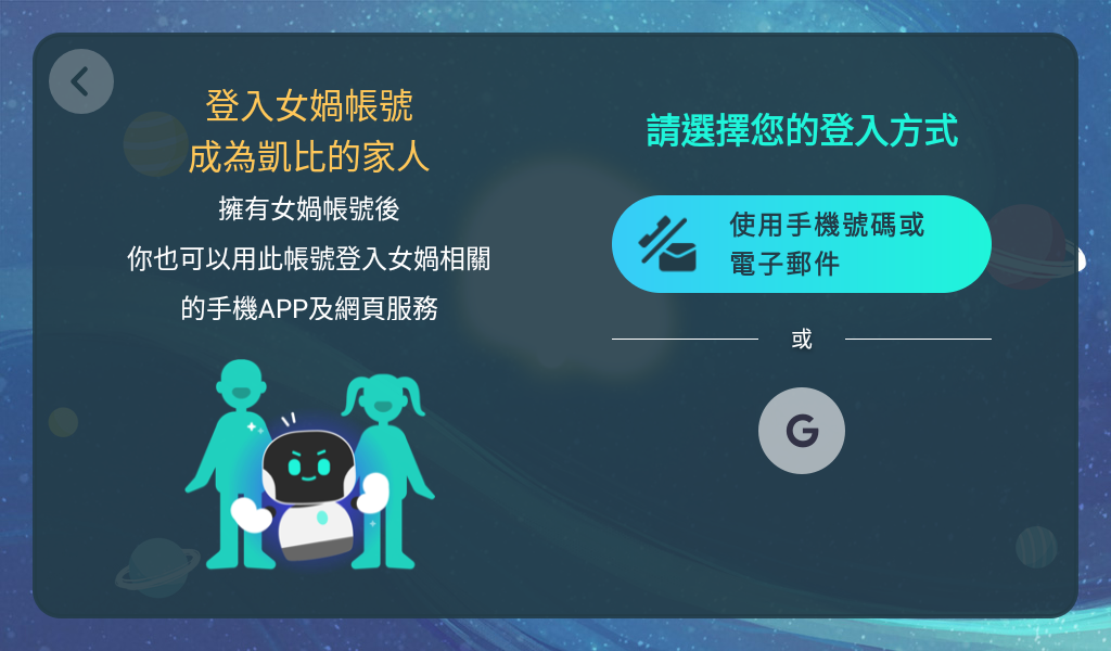 機器人 - 選擇登入方式